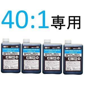 ガレージ・ゼロ 40:1専用 2サイクルエンジンオイル 1L ×4缶 FDグレード|garagezero