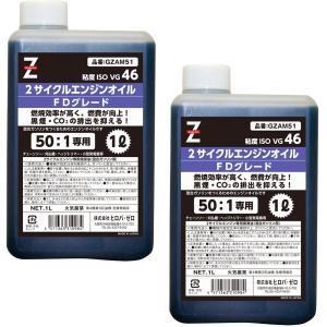 (送料無料)ガレージ・ゼロ 50:1専用 2サイクルエンジンオイル 1L×2缶  FDグレード garagezero