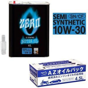 (送料無料)ガレージ・ゼロ AP6 車用4T モーターオイル SN/CF 10W-30 [SEMI SYNTHETIC/部分合成油] 4L+オイルパック4.5L[廃油処理パック]セット garagezero