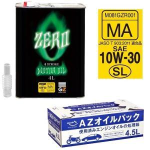 (送料無料)ガレージ・ゼロ AP1 バイク用 4T モーターオイル 10W-30 SL(MA)4L [4サイクルエンジンオイル]+4.5L AZオイルパック[廃油処理パック]セット|garagezero