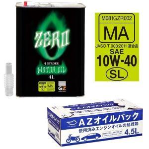 (送料無料)ガレージ・ゼロ AP2 バイク用 4T モーターオイル 10W-40 SL(MA)4L [4サイクルエンジンオイル]+4.5L AZオイルパック[廃油処理パック]セット|garagezero