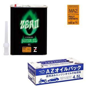 (送料無料)ガレージ・ゼロ AP3 バイク用 4T モーターオイル 10W-30 SL(MA2)4L 化学合成油 [全合成油] 4L+4.5L AZオイルパック[廃油処理パック]セット|garagezero