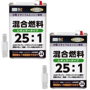 (送料無料)ガレージゼロ 25:1 混合ガソリン 2L ×2本  (混合燃料/ミックスガソリン/混合油)|garagezero