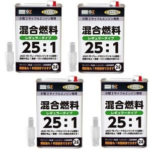(送料無料)ガレージゼロ 25:1 混合ガソリン 2L ×4本  (混合燃料/ミックスガソリン/混合油)|garagezero