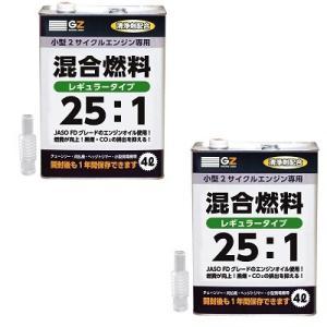 (送料無料)ガレージゼロ 25:1 混合ガソリン 4L×2本  (混合燃料/ミックスガソリン/混合油)|garagezero