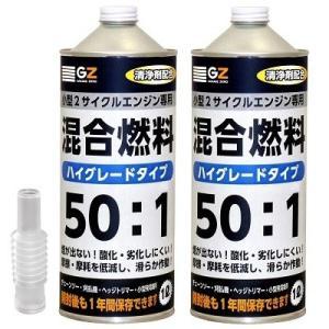 (送料無料)ガレージゼロ 50:1専用 ハイグレード 混合燃料 1L ×2缶セット【混合ガソリン/ミックスガソリン】|garagezero