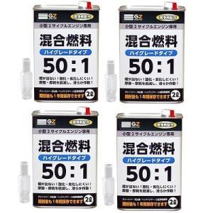 (送料無料)ガレージゼロ 50:1専用 ハイグレード 混合燃料 2L×4缶セット (混合ガソリン/ミックスガソリン)|garagezero