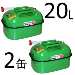ガレージ・ゼロ ガソリン携行缶 黄緑色/イエローグリーン 横型 20L GZKK59×2缶 [蝶ネジ型エア調整ネジタイプ/消防法適合品]/亜鉛メッキ鋼板|garagezero