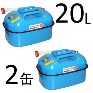 ガレージ・ゼロ ガソリン携行缶 水色(薄青) 横型 20L×2缶 [蝶ネジ型エア調整ネジタイプ/消防法適合品]/亜鉛メッキ鋼板 /送料無料(北海道・沖縄・離島は除く)|garagezero