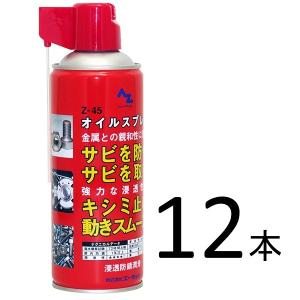 (送料無料)AZ(エーゼット)浸透防錆潤滑剤 Z-45オイルスプレー420ml×12本組/防錆スプレー/潤滑スプレー/潤滑オイルスプレー/防錆剤/潤滑剤/潤滑油|garagezero