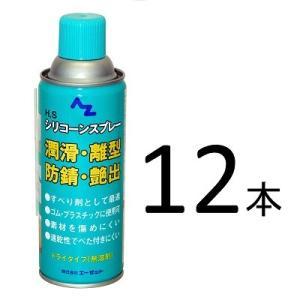 (送料無料)AZ(エーゼット)シリコーンスプレー グリーン 420ml×12本/潤滑/離型/潤滑/防錆|garagezero