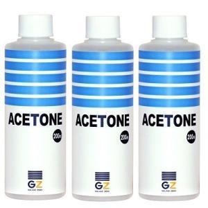 (送料無料)ガレージ・ゼロ アセトン 200ml×3本組/純アセトン/除光液/リムーバー/洗浄剤/脱脂洗浄/クリーナー/ピュアアセトン
