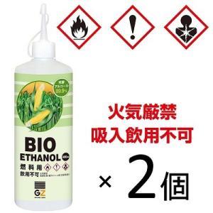 (送料無料)ガレージ・ゼロ バイオエタノール 発酵アルコール89.9% 480ml ×2個燃料用アルコール garagezero