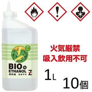 ガレージ・ゼロ バイオエタノール 発酵アルコール89.9% 1L×10個  (燃料用アルコール/燃料用エタノール) garagezero