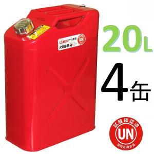 ガレージ・ゼロ ガソリン携行缶 20L 赤 縦型 GZKK64×4缶 [UN規格・消防法適合品]/ガソリンタンク/亜鉛メッキ鋼板|garagezero