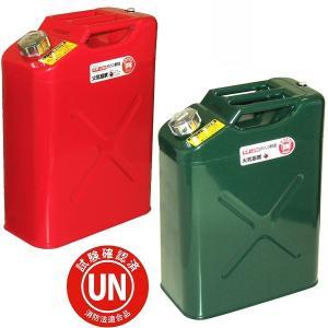 ガレージ・ゼロ ガソリン携行缶 20L 縦型×2缶(赤 GZKK64&緑 GZKK39 各1缶) [UN規格・消防法適合品]/ガソリンタンク/亜鉛メッキ鋼板|garagezero