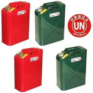 ガレージ・ゼロ ガソリン携行缶 20L 縦型×4缶(赤 GZKK64&緑 GZKK39 各2缶) [UN規格・消防法適合品]/ガソリンタンク/亜鉛メッキ鋼板|garagezero