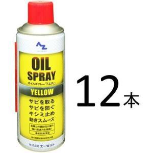 (送料無料)AZ(エーゼット)オイルスプレー イエロー 420ml×12本/さび取り・潤滑・防錆・ねじゆるめに/浸透防錆潤滑剤|garagezero