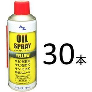 AZ(エーゼット)オイルスプレー イエロー 420ml×30本/さび取り・潤滑・防錆・ねじゆるめに/浸透防錆潤滑剤|garagezero