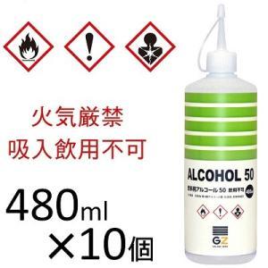 ガレージ・ゼロ 燃料用アルコール 50  480ml×10個 (エタノール50%・エタノール50%)|garagezero
