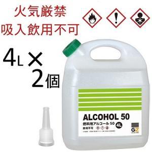 ガレージ・ゼロ 燃料用アルコール 50  4L×2個 (エタノール50%・エタノール50%)|garagezero