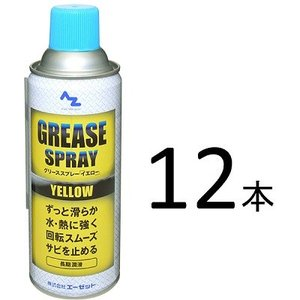 AZ(エーゼット)グリーススプレー イエロー 420ml×12本/リチウムグリーススプレー/グリススプレー/万能グリス/スプレーグリス/スプレーグリース|garagezero