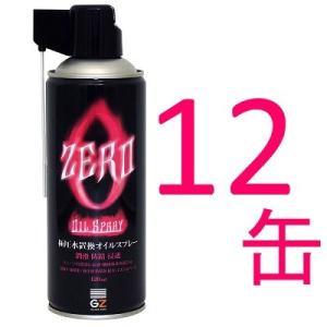 ガレージ・ゼロ 極圧・水置換オイルスプレー 420ml×12本 (浸透防錆潤滑剤/潤滑スプレー/潤滑オイルスプレー/チェーンオイル)|garagezero