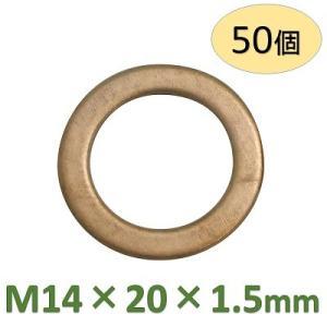 ガレージ・ゼロ ドレンパッキン 銅 50枚入り(5枚入り×10袋) [M14×外径20mm×厚さ1.5mm]ワッシャー/シーリングワッシャー|garagezero
