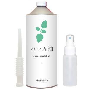 ガレージ・ゼロ ハッカ油 1L+50mlPE容器(スプレーボトル) /和種薄荷/ジャパニーズミント/...