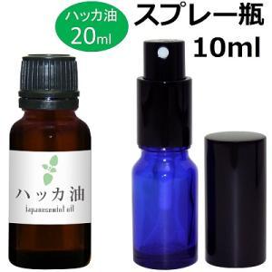 ガレージ・ゼロ ハッカ油 20ml+ガラス瓶 スプレーボトル10ml(和種薄荷/ジャパニーズミント)/郵送で送料無料