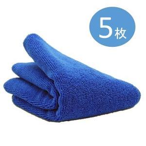 ガレージゼロ 洗車用 マイクロファイバータイル  青 40×60cm 5枚セット|garagezero