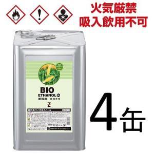 ガレージ・ゼロ バイオエタノール 発酵アルコール88% 18L×4缶 燃料用アルコール/燃料用エタノール garagezero