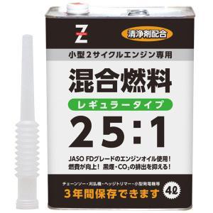 ガレージゼロ 25:1 混合ガソリン 4L(混合燃料/ミックスガソリン/混合油)|garagezero