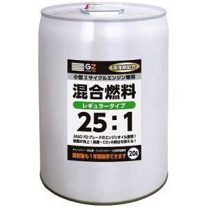 ガレージゼロ 25:1 混合ガソリン 20L (混合燃料/ミックスガソリン/混合油)|garagezero