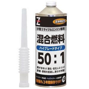 ガレージゼロ 50:1専用 ハイグレード 混合ガソリン 1L(混合燃料/ミックスガソリン/混合油)|garagezero