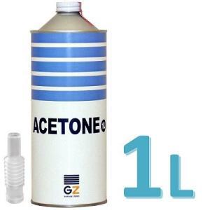 ガレージ・ゼロ アセトン 1L/純アセトン/除光液/リムーバー/洗浄剤/脱脂洗浄/クリーナー/ピュアアセトン|garagezero