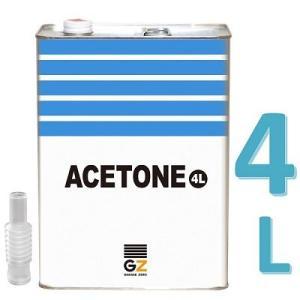 ガレージ・ゼロ アセトン 4L/純アセトン/除光液/リムーバー/洗浄剤/脱脂洗浄/クリーナー/ピュアアセトン|garagezero