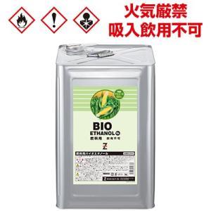 ガレージ・ゼロ バイオエタノール 発酵アルコール88% 18L 燃料用アルコール/燃料用エタノール garagezero