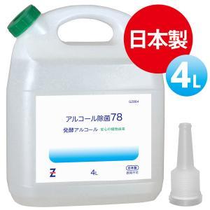 ヒロバ・ゼロ アルコール除菌78 4L(発酵アルコール78%) 【キャンセル・変更不可】