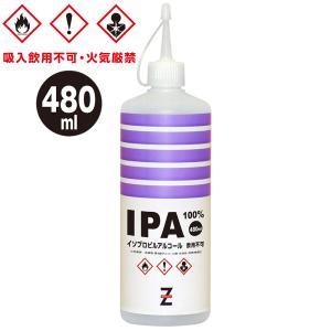 ガレージ・ゼロ 純度99.9%以上 IPA 480ml (イソプロピルアルコール/2−プロパノール/イソプロパノール)