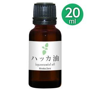 ガレージ・ゼロ ハッカ油(和種薄荷/ジャパニーズミント)20ml ガラス瓶/メールで送料無料