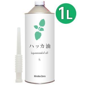 ガレージ・ゼロ ハッカ油 1L[和種薄荷/ジャパニーズミント]