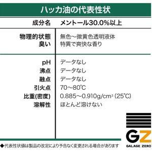 ガレージ・ゼロ ハッカ油 20ml[和種薄荷/ジャパニーズミント]/郵送で送料無料|garagezero|03