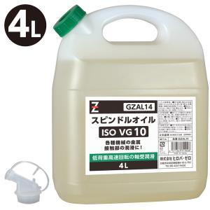 ガレージ・ゼロ スピンドルオイル/作動油 ISO VG.10/4L|garagezero