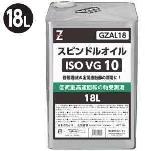 ガレージ・ゼロ スピンドルオイル/作動油 ISO VG.10/18L|garagezero