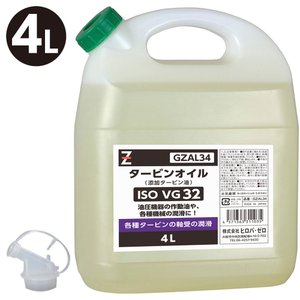 ガレージ・ゼロ タービンオイル/作動油 ISO VG.32/添加タービン油/4L