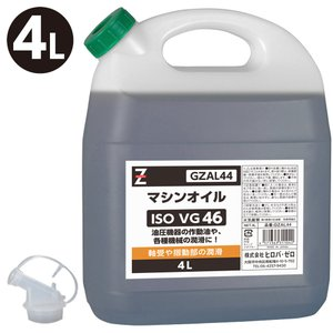 ガレージ・ゼロ マシンオイル/作動油 ISO VG.46/4L|garagezero