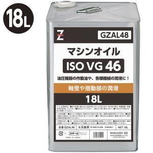 ガレージ・ゼロ マシンオイル/作動油 ISO VG.46/18L|garagezero
