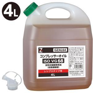 ガレージ・ゼロ コンプレッサーオイル/作動油 ISO VG.68/4L|garagezero