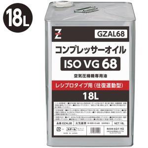ガレージ・ゼロ コンプレッサーオイル/作動油 ISO VG.68/18L|garagezero